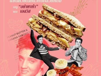 แซนด์วิชเอลวิส เมนูอย่าหาทำของ Elvis Prestley