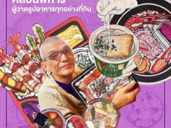 อิตซึโอะ โคบายาชิ (Itsuo Kobayashi) ศิลปินพิการผู้วาดรูปอาหารทุกอย่างที่กิน