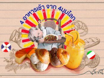 4 อาหารเช้าจาก 4 มุมโลก